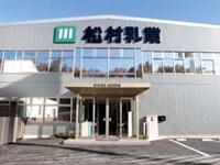 「株式会社 松村乳業/株式会社 松村乳業(本社)」のイメージ