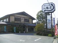 「八幡屋/八幡屋」のイメージ