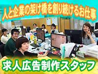 「株式会社求人ジャーナル/株式会社求人ジャーナル 東京支店」のイメージ