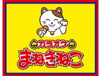 「株式会社コシダカ(カラオケまねきねこ)/株式会社コシダカ(カラオケまねきねこ)」のイメージ