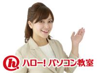 「ハロー!パソコン教室 イオン新潟青山校/ハロー!パソコン教室 イオン新潟青山校」のイメージ