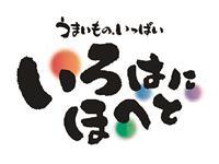 「株式会社アトム/いろはにほへと 花巻駅前店」のイメージ