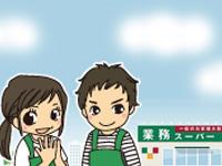 「株式会社モアショップヤマモト/業務スーパー 小松今江店」のイメージ
