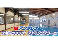 「アンタレススポーツクラブ・スイミングスクール/アンタレススポーツクラブ・スイミングスクール」のイメージ