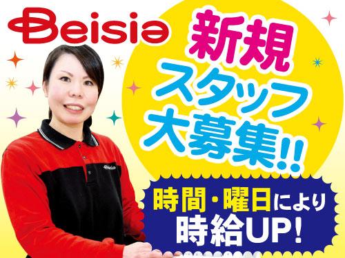 「株式会社ベイシア/ベイシア フードセンター吉田店」のイメージ