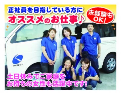 「株式会社 コーシン/コーシンフーズ㈱ 福井営業所」のイメージ