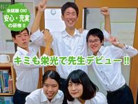 「株式会社栄光/栄光ゼミナール 南流山校」のイメージ