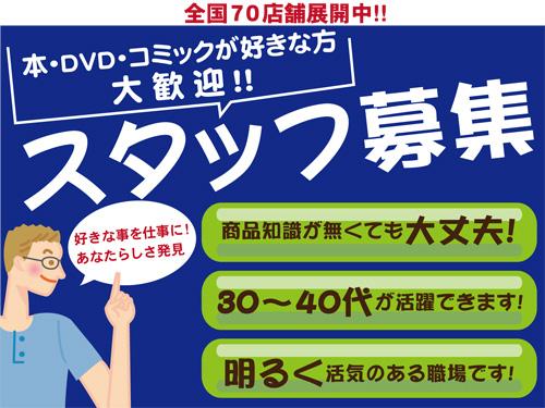 「ぶんか書店佐久店/ぶんか書店佐久店」のイメージ