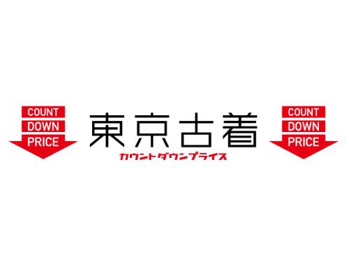 「オリナス錦糸町/東京古着カウントダウン」のイメージ
